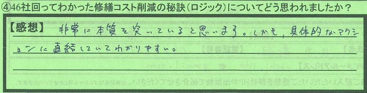 rojic_tokyotocyououku_idosan