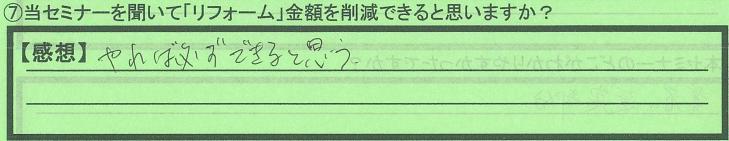 sakugenkahi_kumamotokenkumamoshishi_ijimasan