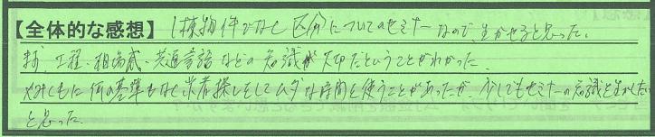 zentai_tokyoutotaitouku_takagisan
