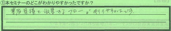 point_tokyotooumeshi_kishisan