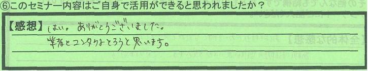 katuyoukahi_toukyoutominatoku_yagisan