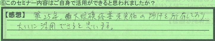katuyoukahi_tokyotoootaku_yamamotosan