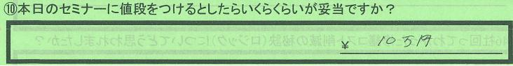 kakaku_yamaguchikeniwakunishi_deguchisan