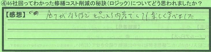 rojic_kumamotokenkumamoshishi_ijimasan