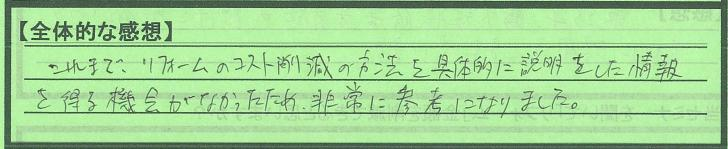 zentai_tokyotoootaku_yamamotosan