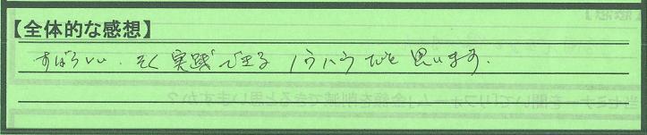 zentai_tokyotooumeshi_kishisan