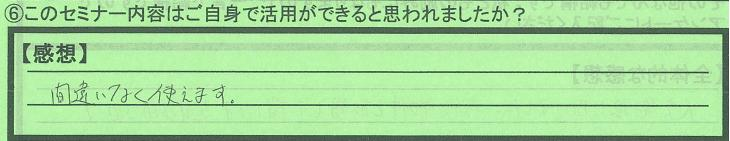 sakugenkahi_kanagawakenfujisawashi_tokumei