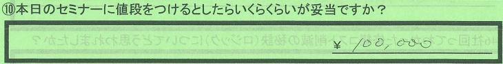 kakaku_kanagawakenfujisawashi_tokumei