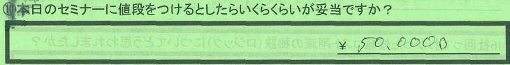 00kakaku_saitamakenkamioshi_hayakawasan