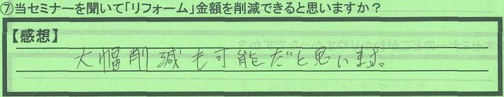 sakugenkahi_okinawakennahashi_KUsan