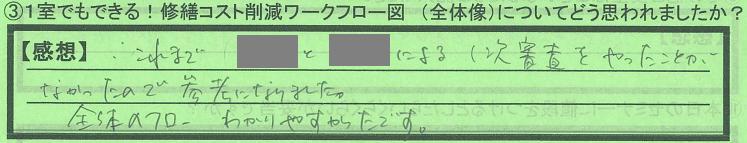 flow_tokyotobunkyouku_SNsan