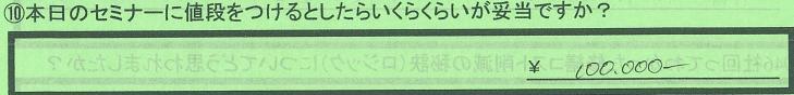 kakaku_tokyotooumeshi_kishisan