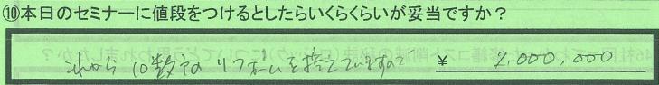 00kakaku_tokyotobunkyouku_SNsan