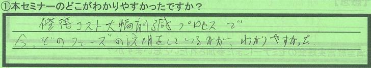 point_chibakenmiurashi_miyazawatakemasa