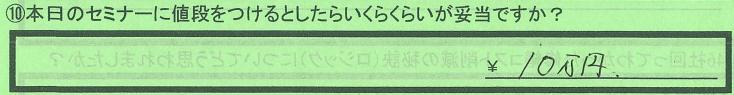 kakaku_kumamotokengoushishi_turunosan