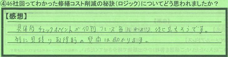 rojic_tokyotosetagayaku_ubukatasan
