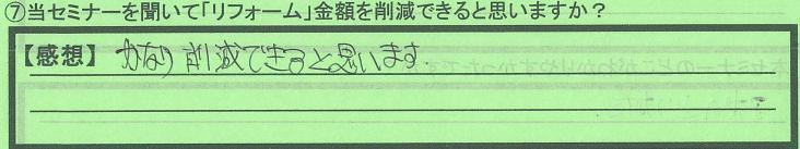 sakugenkahi_tokyotosuginamiku_tokunagasan