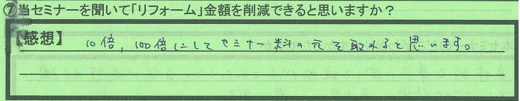 sakugenkahi_tokyotocyououku_idosan