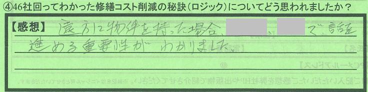rojic_tokyotonakanoku_OMsan