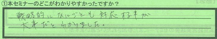 point_aichikenoubushi_UKsan