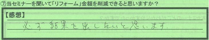 sakgenkahi_aichikenoubushi_UKsan