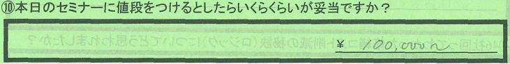 kakaku_chibakenichikawashi_muratasan