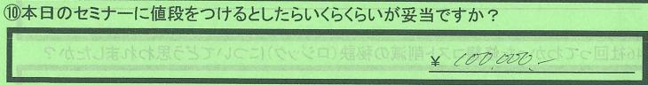 kakaku_tokyoutotaitouku_takagisan