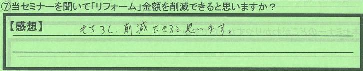 sakugenkahi_saitamakentokorozawashi_TTsan