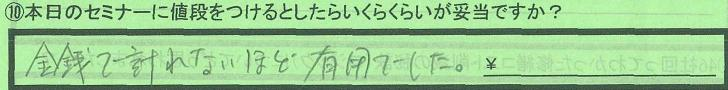 kakaku_tokyotosetagayaku_MFsan