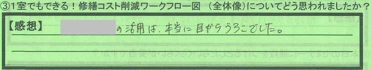 flow_kanagawakenzamashi_sakaisan