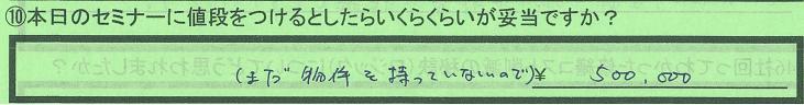 00kakaku_tokyotocyououku_idosan