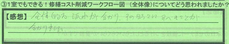 flow_chibakenichikawashi_kurashimasan