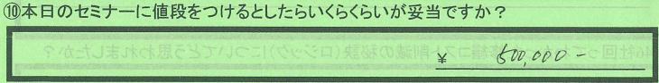00kakaku_saitamakentokorozawashi_TTsan