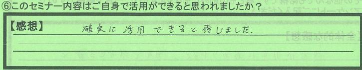 katuyoukahi_chibakenkashiwashi_takekoshisan