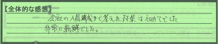 zentai_gunmakentatebayashishi_OMsan