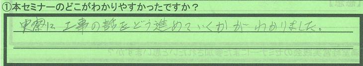 point_tokyotonakanoku_OMsan