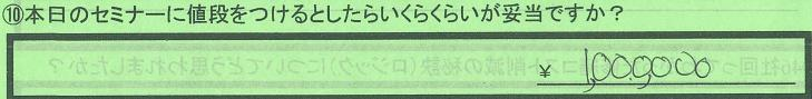 kakaku_tokyotosuginamiku_tokunagasan