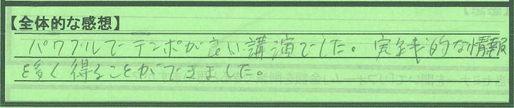 zentai_tokyotosetagayaku_MFsan