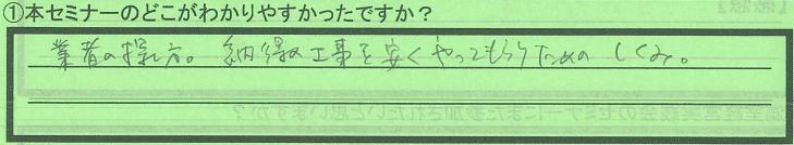 point_tokyotobunkyouku_SNsan