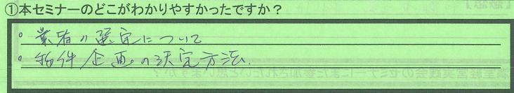 point_saitamakenkoshigayashi_matushimasan
