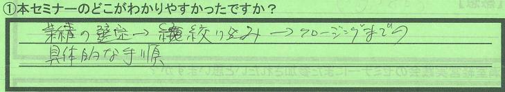 point_toukyoutocyoufushi_NTsan