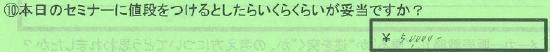 【値段】東京都豊島区岡元幹夫さん