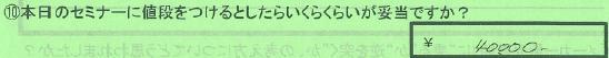 【値段】愛知県名古屋市長谷川誠さん