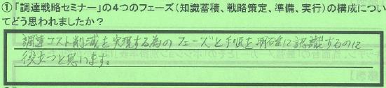 【フェーズ構成】大田区針谷英一さん