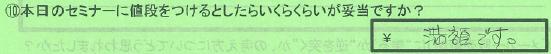 【値段】東京都調布市直塚俊介さん