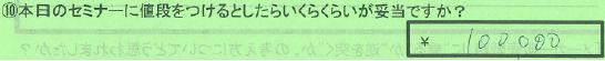 【値段】東京都世田谷区菅田博文さん
