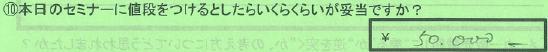 【値段】神奈川県横浜市三浦秀樹さん