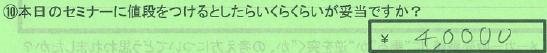 【値段】東京都日野市HSさん