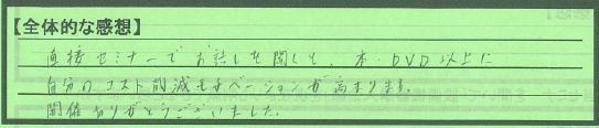 【全体感想】東京都豊島区岡元幹夫さん