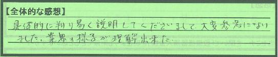 【全体感想】埼玉県上尾市早川隆さん